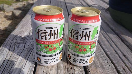 大天井岳のむビール