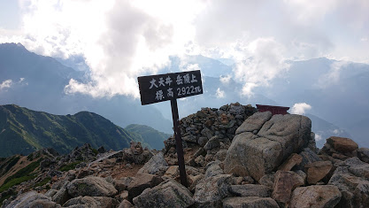 大天井岳の頂上
