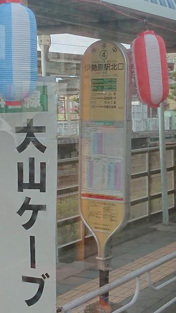 伊勢原駅北口バス停