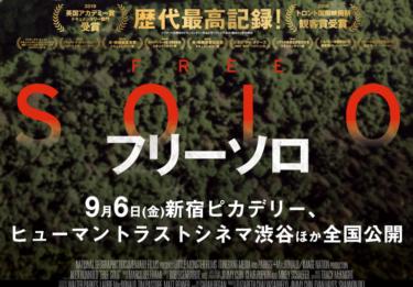 【登山映画】フリーソロ