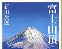 【登山小説】新田次郎 富士山頂