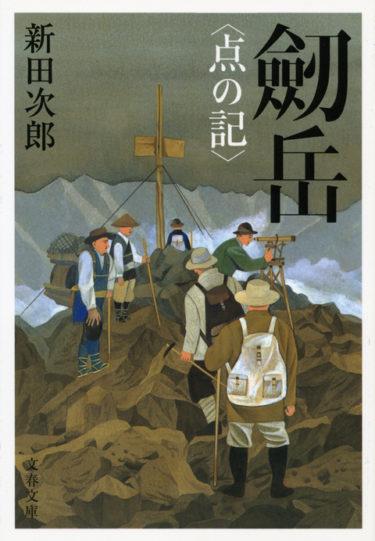 【山岳小説】新田次郎著作 剣岳 <点の記>で読む山岳地図の作り方