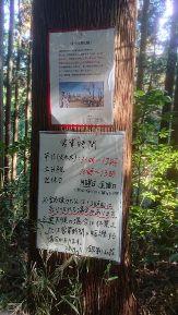 鍋割山荘のチラシ