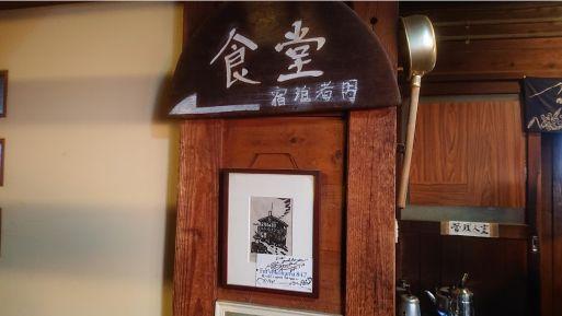 尊仏山荘の食堂入り口