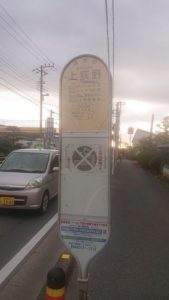 上萩野バス停
