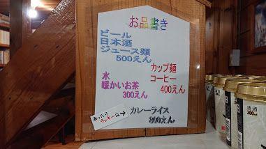 みやま山荘のお品書き