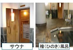 清川村ふれあいセンター「別所の湯」 のサウナ