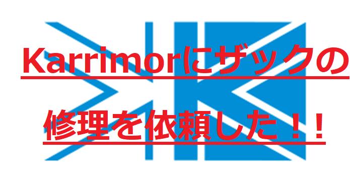 Karrimor-title