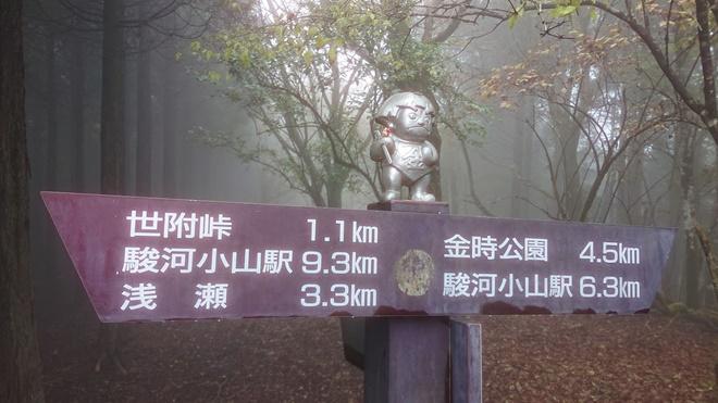 金太郎の道しるべ(不老山)