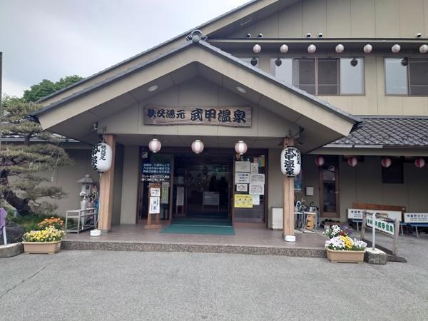 武甲温泉の入り口