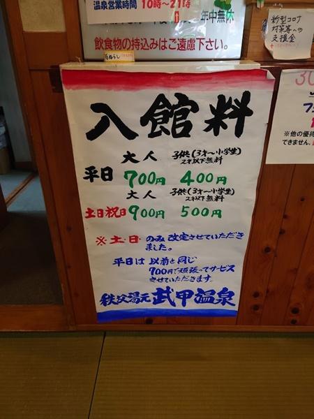武甲温泉の料金